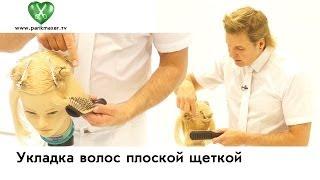 Укладка волос плоской щеткой. Вячеслав Дюденко. parikmaxer tv парикмахер тв