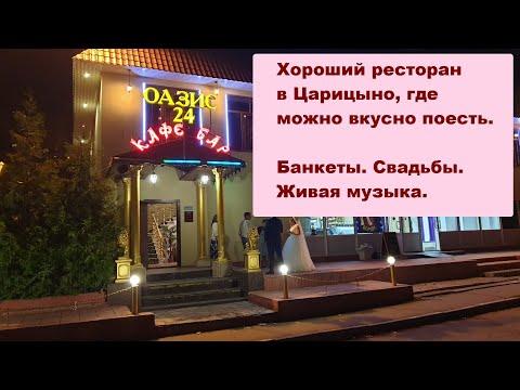 Москва Царицыно - хороший ресторан кафе