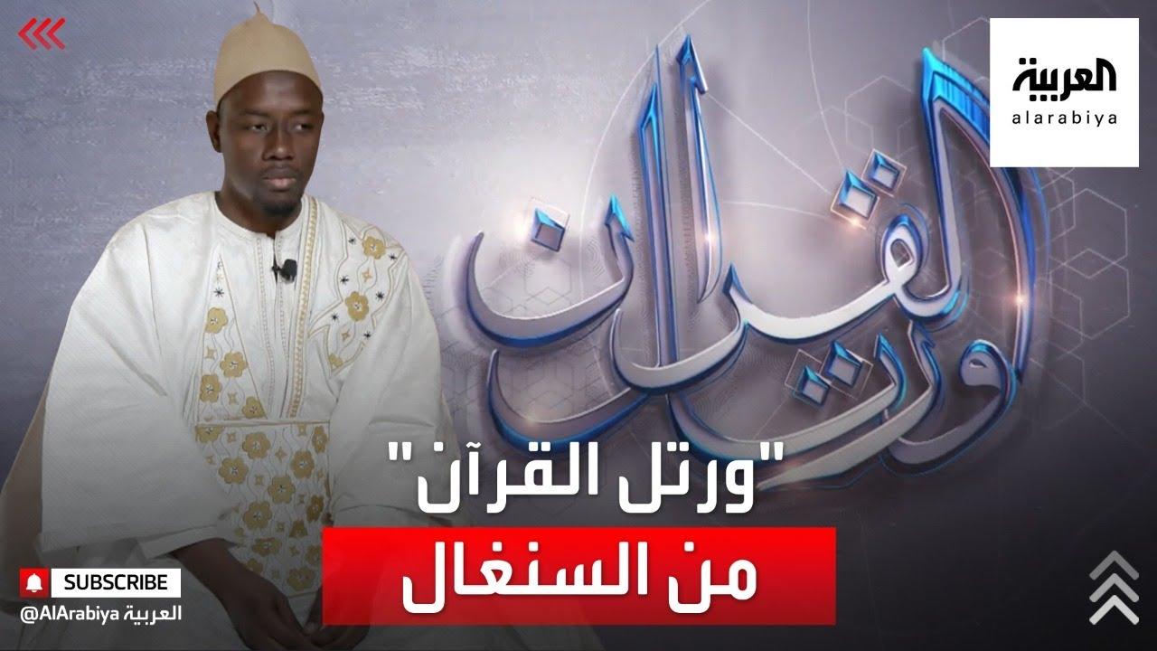 ورتل القرآن | الحلقة الخامسة مع القارئ محمد بن أحمد لوح - السنغال  - نشر قبل 4 ساعة