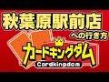 カードキングダム秋葉原駅前店への行き方 の動画、YouTube動画。
