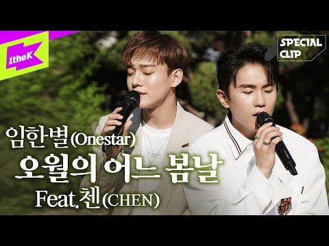 special-clip(스페셜클립):-onestar(임한별)-_-may-we-bye(오월의-어느-봄날)-(feat.-chen(첸))