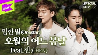 Special Clip(스페셜클립): Onestar(임한별) _ May We Bye(오월의 어느 봄날) (Feat. CHEN(첸))