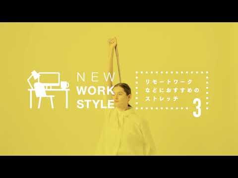 3.胸をひらく上腕のストレッチ 【ATSUGI THE LEG BAR】 ソフト/ハードタイプ