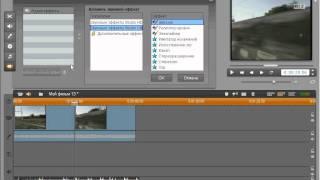 Скорость воспроизведения звука в Pinnacle Studio (35/47)(http://www.teachvideo.ru/catalog/32 - еще больше обучающих роликов по работе с видео ответят на ваши вопросы на нашем сайте..., 2012-03-23T12:01:54.000Z)
