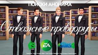 Отважные правдорубы: Поиски Анонима The Sims 4 - пародия на