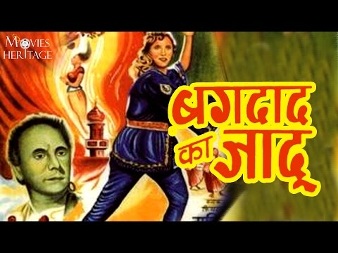 Baghdad Ka Jadoo 1956 Full Movie | John Cavas, Nadia | Bollywood Classic Movies | Movies Heritage