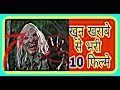Top ten slashers movies Hindi dubbed by akash sharma