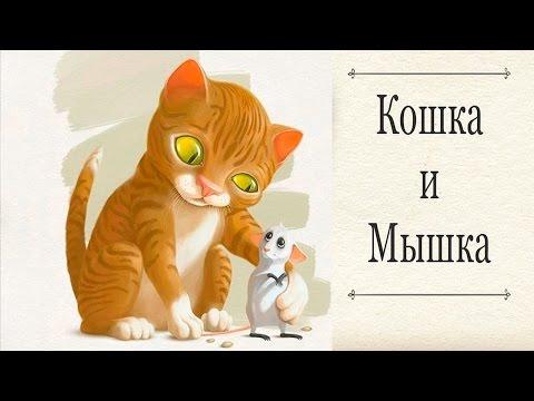Сказка про Кошку и Мышку - Интерактивные сказки для детей