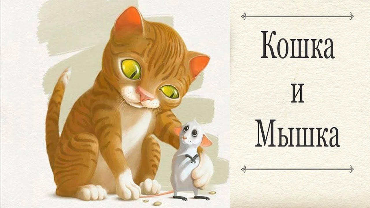 Сказка про Кошку и Мышку - Интерактивные сказки для детей ...