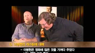 Bruce Willis & Lorenzo Di Bonaventura talk about Lee Byung Hun