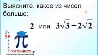 Задание 21 Сравнение действительных чисел