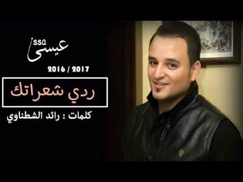 ردي شعراتك - الاصليه - عيسى السقار  - اجمل سهرات الشمال الاردنيه 2017/2016