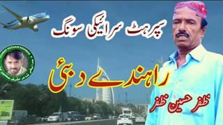 dubai    zafar Hussain zafar    new saraiki song    2020