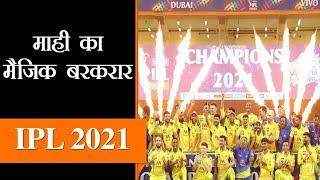 IPL Updates 2021।चेन्नई सुपर किंग्स चौथी बार बना चैंपियन, KKR ने भी दिखाया दम | IPL Final CSK vs KKR