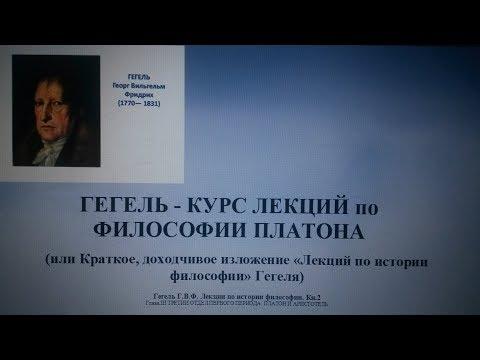 Лекция 3. ДИАЛЕКТИКА («Парменид», «Софист», «Филеб»)