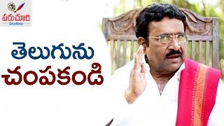 Paruchuri Gopala Krishna About Prapancha Telugu Mahasabhalu 2017 | Telangana | Paruchuri Palukulu
