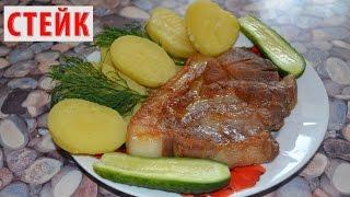 ЖАРЕНОЕ МЯСО на сковороде – СТЕЙК ИЗ СВИНИНЫ! Простой рецепт, как жарить мясо из свинины.