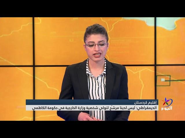 هاوجين ملا أمين: فؤاد حسين هو مرشح توافقي للكتل الكردية في البرلمان العراقي لشغل وزارة الخارجية