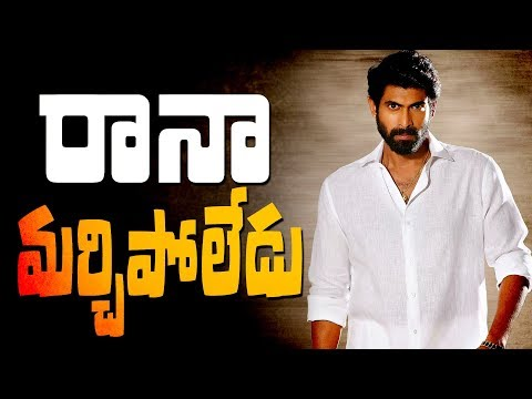 Memorable one for Rana Daggubati || Nene Raju Nene Mantri || #NRNM