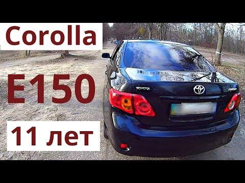 Toyota Corolla E150 - Рабочая лошадка в 2020 году. Обзор