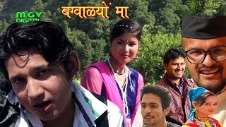 Gunjan Dangwal   Latest Garhwali Video Song Bagwalyon Ma   बग्वाळयों मां   MGV DIGITAL