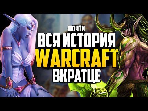 КРАТКОЕ введение в Warcraft