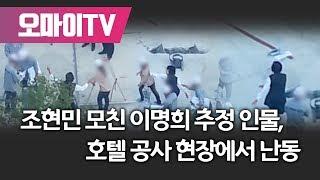 '조현민 모친' 이명희 추정 인물, 공사 현장 난동 영상 공개(오마이뉴스)