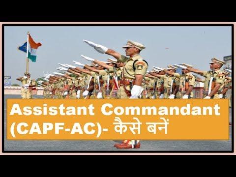 UPSC-CAPF (Assistant Commandant)(AC) कैसे बनें, फॉर्म भरने से लेकर इंटरव्यू तक पूरी प्रक्रिया समझिये