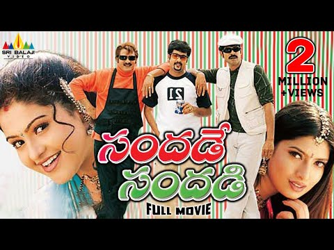 Sandade Sandadi Full Movie | Jagapati Babu, Rajendra Prasad | Sri Balaji Video