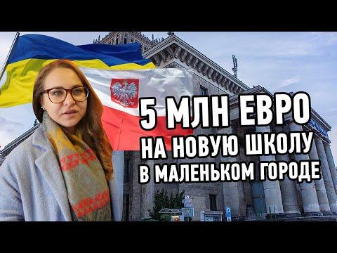 Как построить Польшу в Украине: Децентрализация
