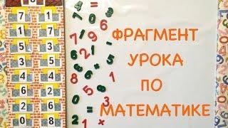 Фрагмент урока по математике