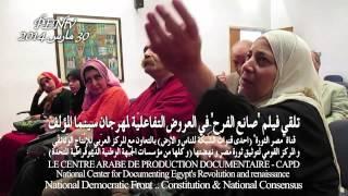 تلقي الشاعرة فاطمة منصور لفيلم شفيع شلبي