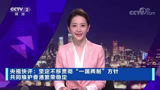 《经济信息联播》 20191117  CCTV财经