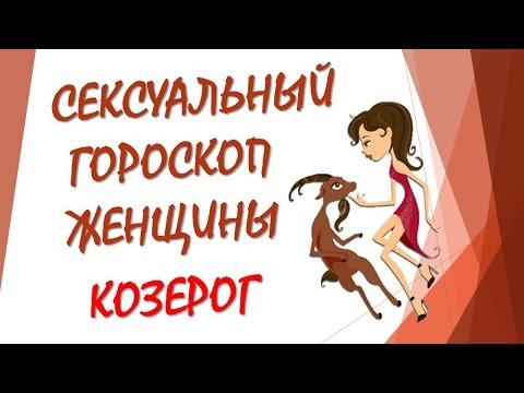 СЕКСУАЛЬНЫЙ ГОРОСКОП ЖЕНЩИНЫ КОЗЕРОГА