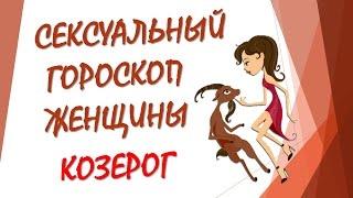СЕКСУАЛЬНЫЙ ГОРОСКОП ЖЕНЩИНЫ КОЗЕРОГА(, 2016-08-06T05:00:01.000Z)