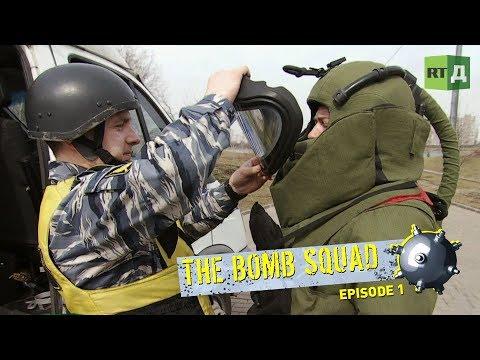 Meet the bomb