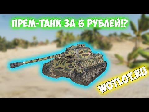 Как получить прем танк за 6р(Обзор WOTLOT.RU)