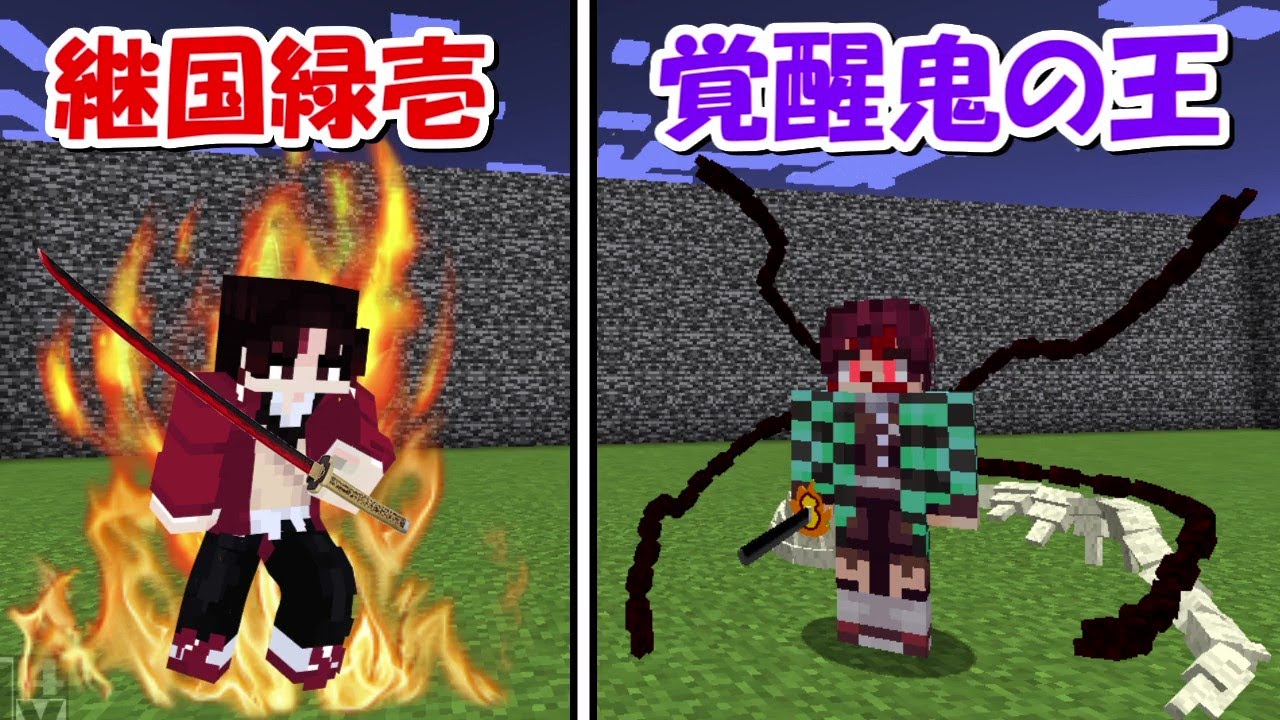 【Minecraft】鬼の王(覚醒)vs継国緑壱!!どっちが強い!?-DEMON SLAYER Kimetsu no Yaiba-