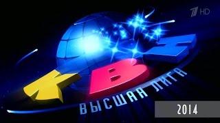 КВН 2014. Высшая лига. Лучшее | HD