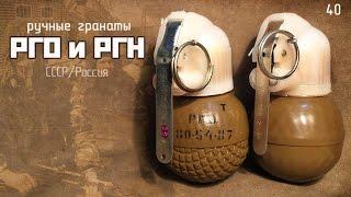 Ручные гранаты РГО и РГН. Подробный обзор. История, устройство.