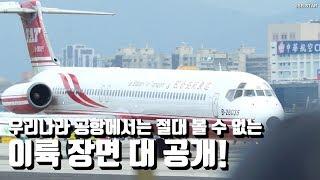 우리나라에서는 절대 볼 수 없는 이륙 장면 / 동아시아 최강의 촬영 명소에 다녀왔습니다. / 송산 국제공항 이륙 영상 모음 / MD-82외
