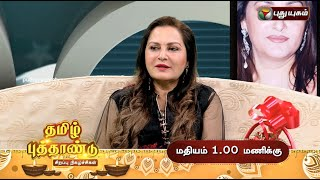 Jeyapradha Ninaithale Inikkum Tamil New Year Special - PROMO | 10/04/2016 | Puthuyugam TV