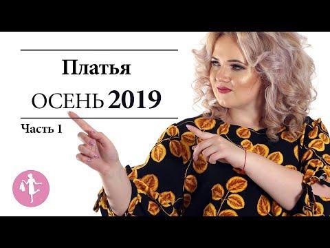 Одежда из Киргизии | Каталог Сентябрь 2019 - Часть 1