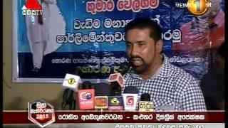Dawasa Sirasa TV 29th July 2015