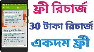 Free recharge loot 30 rs!!free mobile recharge!!how to get 30 rs free recharge!!free mobile recharge