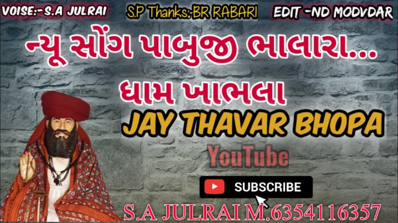 Voice S.A JULRAI &92; Pabu bhalara Tara aagna ma sate tirath che.....   YouTube