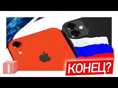 ЗАПРЕТ IPHONE В РОССИИ