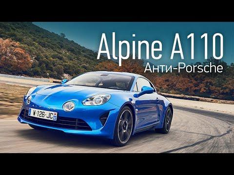 Alpine A110. Детали от Логана, 60 тысяч евро и 4,5 с до 100 км/ч. Первый тест