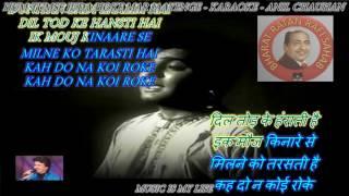 Hum Tumse Juda Hoke Mar Jayenge - Karaoke With Scrolling Lyrics Eng. & हिंदी