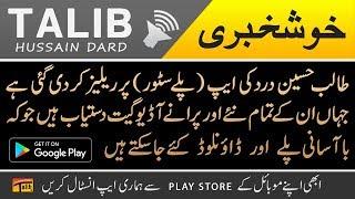 talib hussain dard وطن تہاڈے تے جھٹ پکھیاں